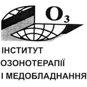 Інститут озонотерапії та медобладнання